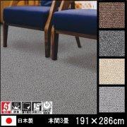 【送料無料】高級 カーペット/デイル/ウール100% 日本製/床暖/191×286 本間3畳