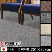 【送料無料】高級 カーペット/デイル/ウール100% 日本製/床暖/261×352 江戸間6畳