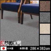【送料無料】高級 カーペット/デイル/ウール100% 日本製/床暖/286×382 本間6畳