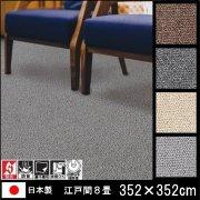 【送料無料】高級 カーペット/デイル/ウール100% 日本製/床暖/352×352 江戸間8畳
