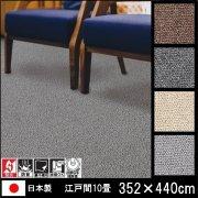 【送料無料】高級 カーペット/デイル/ウール100% 日本製/床暖/352×440 江戸間10畳