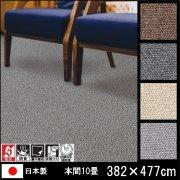 【送料無料】高級 カーペット/デイル/ウール100% 日本製/床暖/382×477 本間10畳