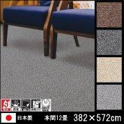 【送料無料】高級 カーペット/デイル/ウール100% 日本製/床暖/382×572 本間12畳