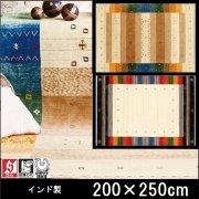 【送料無料】ギャベ ラグ 絨毯/ファインギャベ729-767/ウール100% インド/床暖/200×250/2カラー