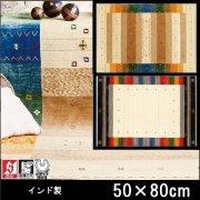 【送料無料】ギャベ ラグ 絨毯/ファインギャベ729-767/ウール100% インド/床暖/50×80/2カラー