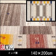 【送料無料】ギャベ ラグ 絨毯/ファインギャベ781/ウール100% インド/床暖/140×200