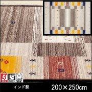 【送料無料】ギャベ ラグ 絨毯/ファインギャベ781/ウール100% インド/床暖/200×250