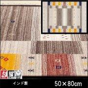 【送料無料】ギャベ ラグ 絨毯/ファインギャベ781/ウール100% インド/床暖/50×80