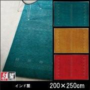 【送料無料】ギャベ ラグ 絨毯/フランギャベ/ウール インド/床暖/200×250