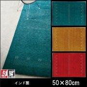【送料無料】ギャベ ラグ 絨毯/フランギャベ/ウール インド/床暖/50×80