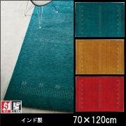 【送料無料】ギャベ ラグ 絨毯/フランギャベ/ウール インド/床暖/70×120