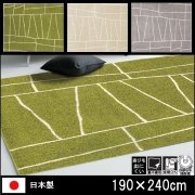 【送料無料】ラグ/カーペット/ジオーニ/ナイロン 日本製/床暖/190×240