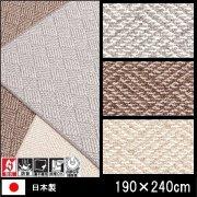 【送料無料】ラグ/カーペット/グリット/ウール100% 日本製/床暖/190×240