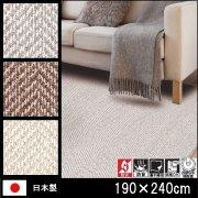 【送料無料】ラグ/カーペット/ヘレン/ウール100% 日本製/床暖/190×240