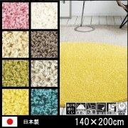 【送料無料】ラグ/カーペット/洗える/ジャスパープラス/日本製/床暖 防滑/140×200