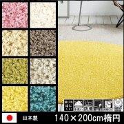 【送料無料】ラグ/カーペット/洗える/ジャスパープラス/日本製/床暖 防滑/140×200楕円