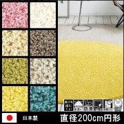 【送料無料】ラグ/カーペット/洗える/ジャスパープラス/日本製/床暖 防滑/200×200円形
