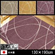 【送料無料】ラグ/カーペット/ジーン/日本製/床暖/130×190