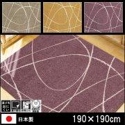 【送料無料】ラグ/カーペット/ジーン/日本製/床暖/190×190