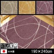 【送料無料】ラグ/カーペット/ジーン/日本製/床暖/190×240