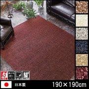 【送料無料】ラグ/カーペット/ジェイド/日本製/床暖/190×190