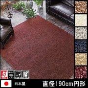 【送料無料】ラグ/カーペット/ジェイド/日本製/床暖/190×190円形