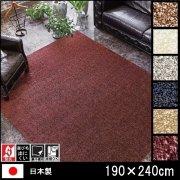 【送料無料】ラグ/カーペット/ジェイド/日本製/床暖/190×240
