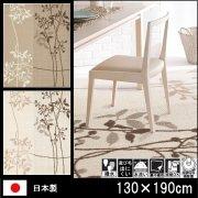 【送料無料】ラグ/カーペット/洗える 撥水/リース/日本製/床暖/130×190