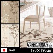 【送料無料】ラグ/カーペット/洗える 撥水/リース/日本製/床暖/190×190