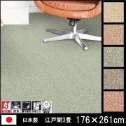 【送料無料】高級 カーペット/リンクス/ウール100% 日本製/床暖/176×261 江戸間3畳