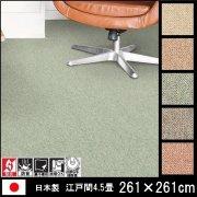 【送料無料】高級 カーペット/リンクス/ウール100% 日本製/床暖/261×261 江戸間4.5畳