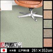 【送料無料】高級 カーペット/リンクス/ウール100% 日本製/床暖/261×352 江戸間6畳