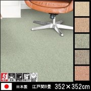 【送料無料】高級 カーペット/リンクス/ウール100% 日本製/床暖/352×352 江戸間8畳