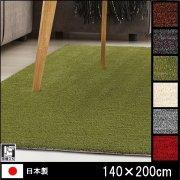 【送料無料】ラグ/カーペット/ロブ/日本製/床暖/140×200