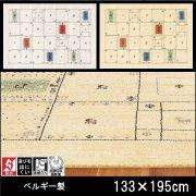 【送料無料】ラグ/カーペット/ラヴィ/ベルギー/床暖/133×195
