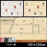 【送料無料】ラグ/カーペット/ラヴィ/ベルギー/床暖/160×230