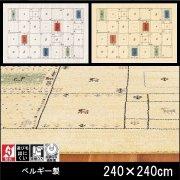【送料無料】ラグ/カーペット/ラヴィ/ベルギー/床暖/240×240