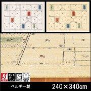 【送料無料】ラグ/カーペット/ラヴィ/ベルギー/床暖/240×340