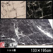【送料無料】ラグ/カーペット/マルモ/トルコ/床暖/133×195