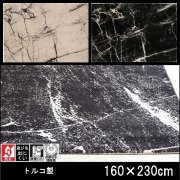 【送料無料】ラグ/カーペット/マルモ/トルコ/床暖/160×230