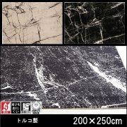 【送料無料】ラグ/カーペット/マルモ/トルコ/床暖/200×250