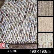 【送料無料】ラグ/マット カーペット/マシュー/ウール100% インド/床暖/190×190