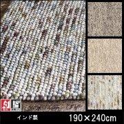 【送料無料】ラグ/マット カーペット/マシュー/ウール100% インド/床暖/190×240