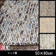 【送料無料】ラグ/マット カーペット/マシュー/ウール100% インド/床暖/50×80