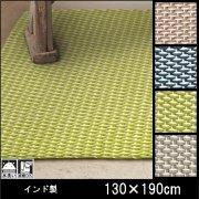 【送料無料】ラグ/マット カーペット/洗える/マイカ/インド/床暖/130×190