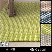 【送料無料】ラグ/マット カーペット/洗える/マイカ/インド/床暖/45×75