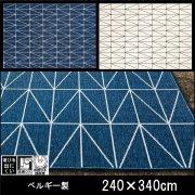 【送料無料】ラグ/カーペット/ネオ/ベルギー/床暖/240×340