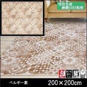 【送料無料】ラグ/カーペット/ニケ00/ベルギー/床暖/200×200/受注生産