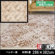 【送料無料】ラグ/カーペット/ニケ00/ベルギー/床暖/286×382 本間6畳/受注生産