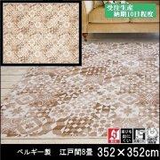 【送料無料】ラグ/カーペット/ニケ00/ベルギー/床暖/352×352 江戸間8畳/受注生産